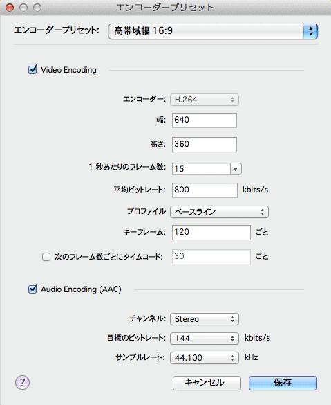 ustream encoder preset